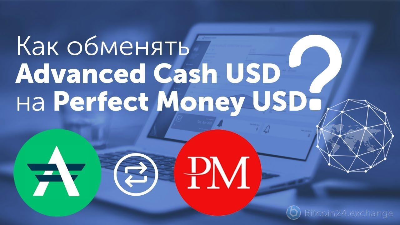 Как обменять Perfect Money